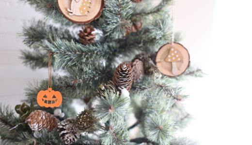 【早得】クリスマスまでツリーを長く楽しめる!わがやもハロウィンツリー始めました