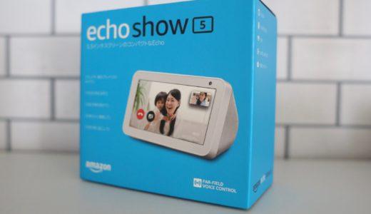 【楽しい】EchoShow5がやってきた!主婦がオススメする機能はコレ&こどもは大喜び!