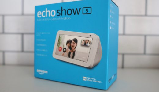 EchoShow5がやってきた!主婦がオススメする機能はコレ&こどもは大喜び!