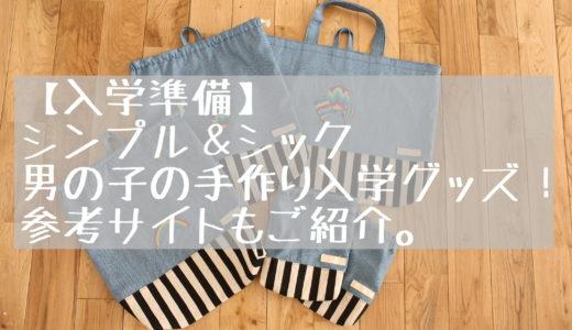 【入学準備】 シンプル&シック男の子の手作り入学グッズ!参考サイトもご紹介。