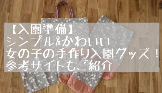 【入園準備】 シンプル&かわいい女の子の手作り入学グッズ!参考サイトもご紹介。