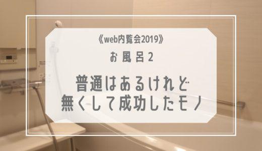 《web内覧会2019》お風呂2 普通のおうちにはあるけれど無くして成功したお風呂