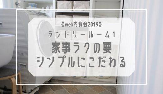 《web内覧会2019》ランドリールーム1  家事ラクの要!シンプルでもこだわりいっぱい!