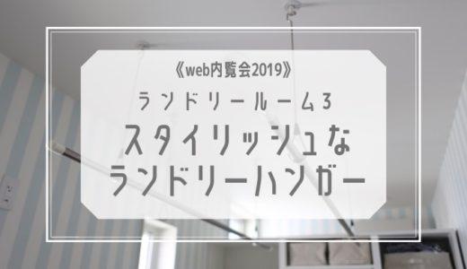 《web内覧会2019》ランドリールーム3 造作机周りとスタイリッシュなランドリーハンガー