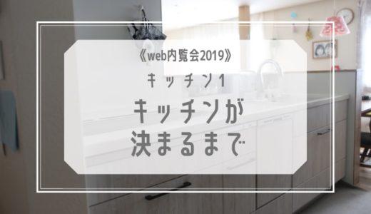 《web内覧会2019》キッチン1 キッチンが決まるまで 大まかな仕様