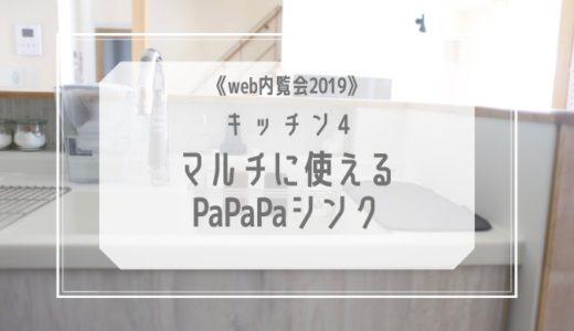 《web内覧会2019》キッチン4  マルチに使えるPaPaPaシンク