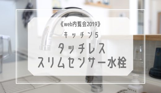 《web内覧会2019》キッチン5  毎日のことだからキッチンこそタッチレススリムセンサー水栓