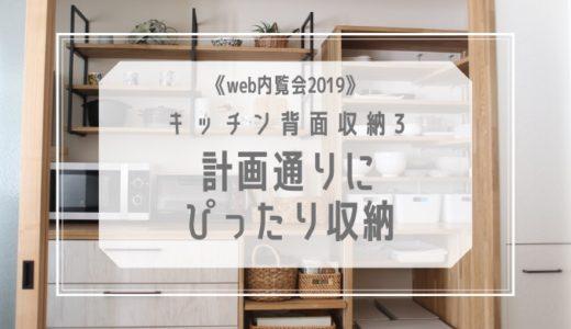 《web内覧会2019》キッチン背面収納3  収納計画は大切!計画通りにぴったり収納