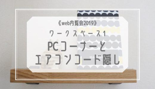 《web内覧会2019》ワークスペース1 機能性重視のPCコーナーとエアコンコンセントは計画的に