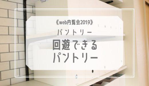 《web内覧会2019》パントリー キッチンからすぐ!収納力たっぷりパントリー ※追記あり