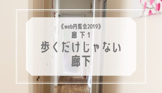 《web内覧会2019》廊下1 歩くだけじゃない!見えないところにたっぷり収納