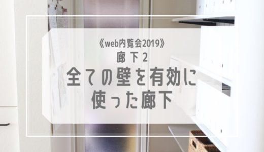《web内覧会2019》廊下2 全ての壁を有効に使った廊下