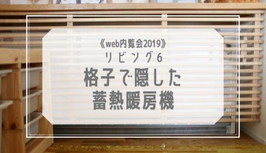 《web内覧会2019》リビング6 格子で隠した蓄熱暖房機とメリットデメリット ※追記あり