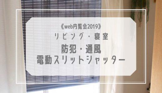 《web内覧会2019》電動スリットシャッター オススメ設備!防犯・通風・防災+タイマーリモコン