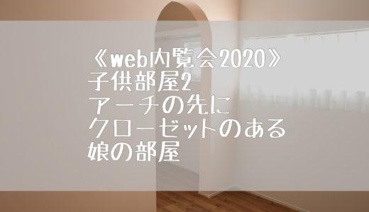 《web内覧会2020》子供部屋2 アーチの先に広々クローゼットのある娘の部屋