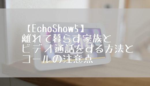 【EchoShow5】離れた場所に住む家族とビデオ通話をする方法とコールの注意点