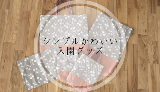【入園準備】 シンプル&かわいい女の子の手作り入学グッズ!参考サイトもご紹介