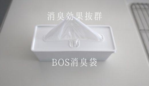 【優秀】イヤ〜なニオイをしっかりブロックするBOS消臭袋!使いやすくする工夫も紹介