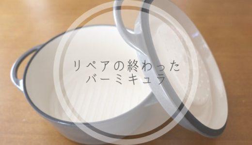 【リペア】2年使ったバーミキュラ 剥がれの原因とリペアを終えて帰ってきた鍋