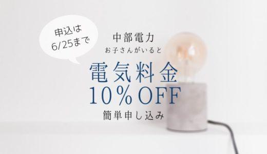 【6/25まで】電気代10%オフ! 中部電力は申し込むだけでおトク