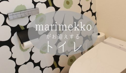 《web内覧会2019》トイレ1 marimekkoの壁紙がお迎えするトイレ