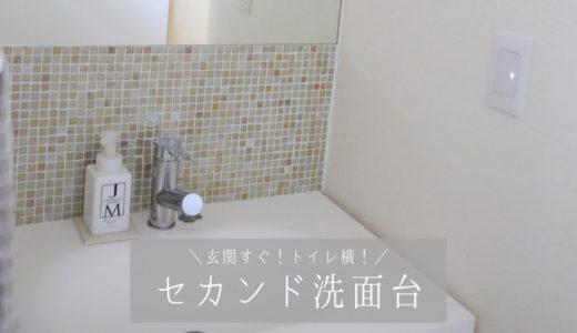 《web内覧会2019》セカンド洗面台 トイレ手洗い兼玄関洗面台