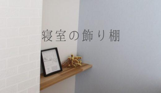 《web内覧会2019》寝室2  シンプルな寝室のインテリアスペースとリコモンスイッチ