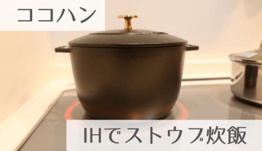 【ココハン】おいしいごはんが食べたい!IHでわがやのストウブ炊飯