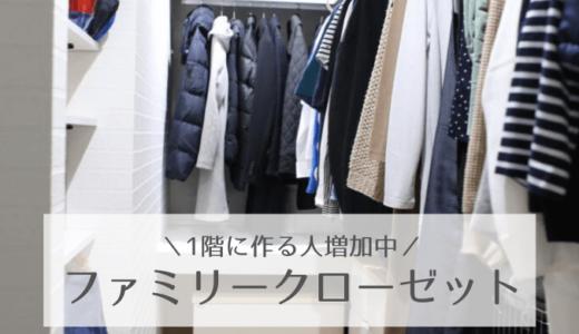 《web内覧会2019》ファミリークローゼット1 洗濯導線も完璧!家族の衣類はここだけ!でラク家事