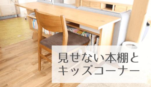 《web内覧会2019》リビング3 メリットいっぱいの本棚とシンデレラフィットのキッズスペース