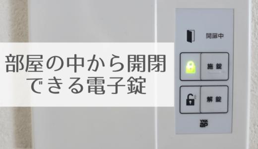 《web内覧会2019》リビング5  リビングからドアの開閉ができる!オススメの電子錠と季節を感じる飾り棚
