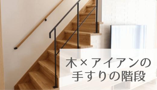 《web内覧会2019》階段 大工さんの力作!木×アイアンの造作階段