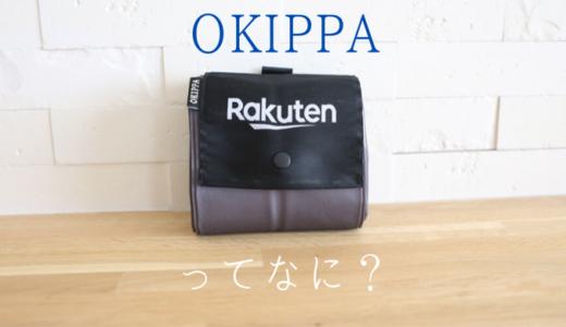 【置き配】 楽天OKIPPAが当選!再配達が不要で使い方も簡単です